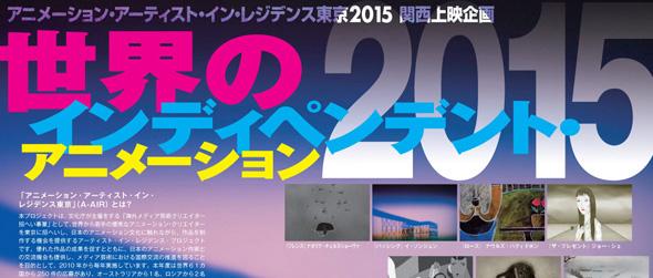世界のインディペンデント・アニメーション2015(神戸・京都)