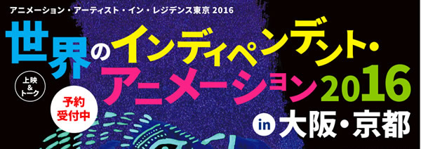 世界のインディペンデント・アニメーション2016(大阪・京都)