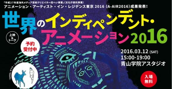 世界のインディペンデント・アニメーション2016(東京)
