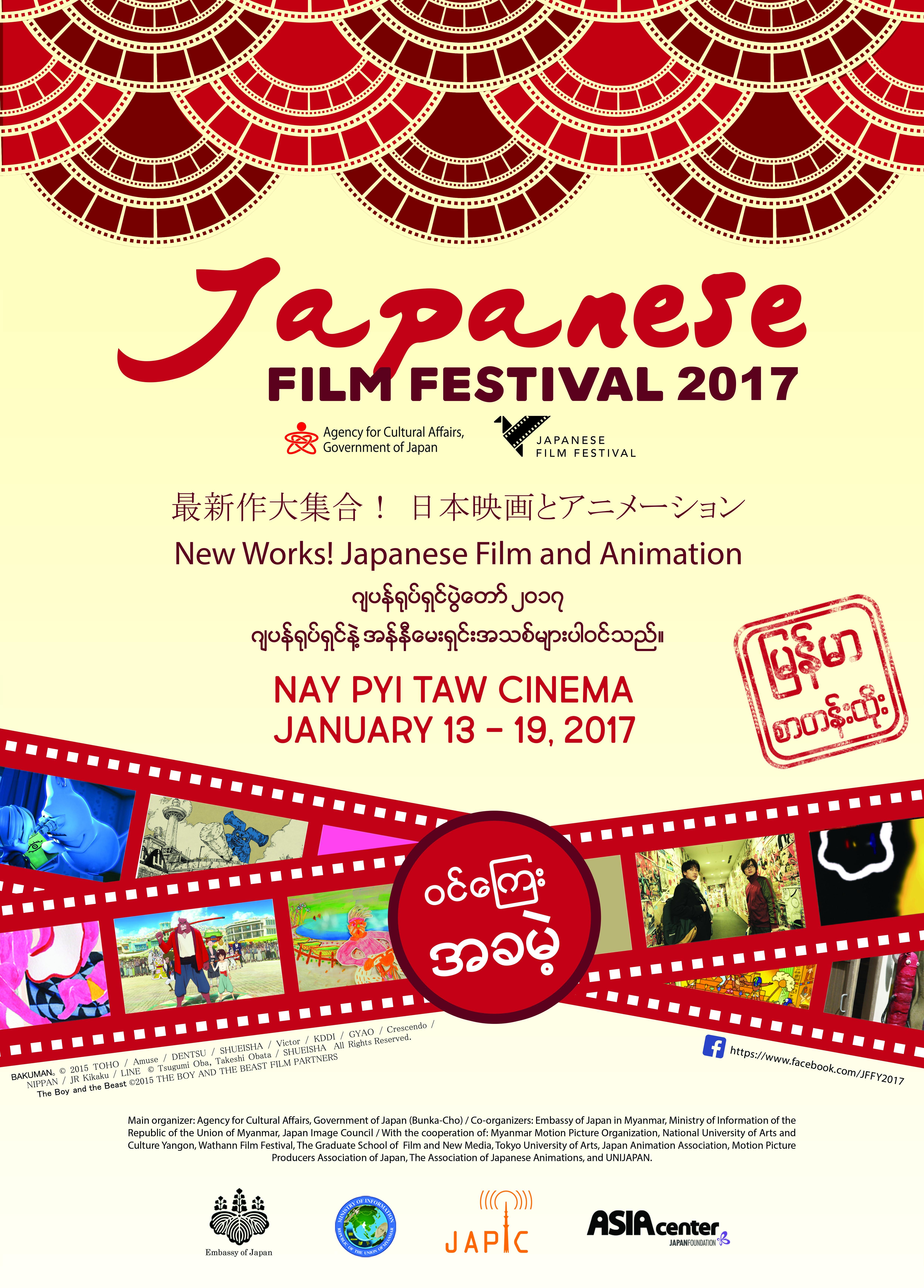 文化庁委託事業 平成28年度アジアにおける日本映画特集上映事業<br />ヤンゴンで初開催<br />「日本映画祭2017 最新作大集合! 日本映画とアニメーション」のお知らせ